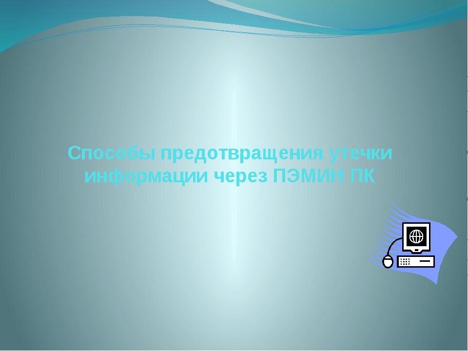 Способы предотвращения утечки информации через ПЭМИН ПК