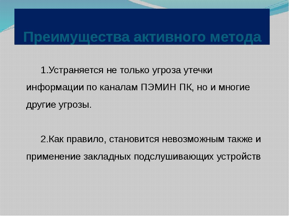 Преимущества активного метода МДК 03.01 Ю.Н.Лиханин Устраняется не только угр...