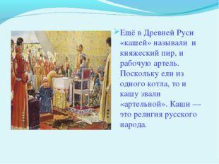 Ещё в Древней Руси «кашей» называли и княжеский пир, и рабочую артель. Поско