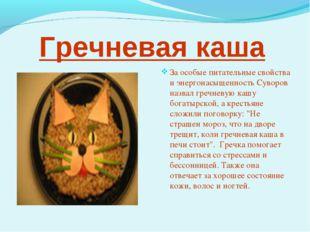 Гречневая каша За особые питательные свойства и энергонасыщенность Суворов н