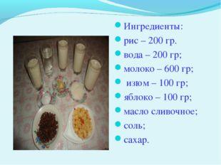 Ингредиенты: рис – 200 гр. вода – 200 гр; молоко – 600 гр; изюм – 100 гр; ябл
