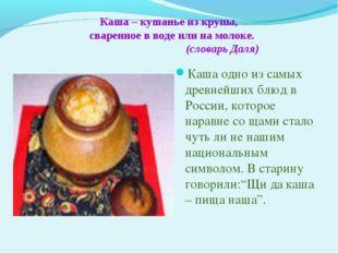 Каша – кушанье из крупы, сваренное в воде или на молоке. (словарь Даля) Каша