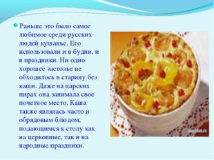 Раньше это было самое любимое среди русских людей кушанье. Его использовали и