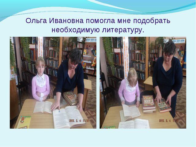 Ольга Ивановна помогла мне подобрать необходимую литературу.