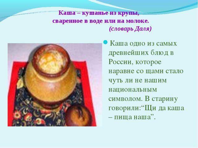Каша – кушанье из крупы, сваренное в воде или на молоке. (словарь Даля) Каша...
