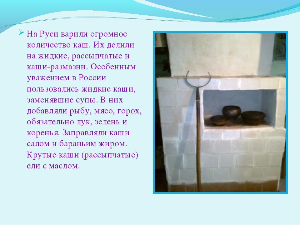 На Руси варили огромное количество каш. Их делили на жидкие, рассыпчатые и к...