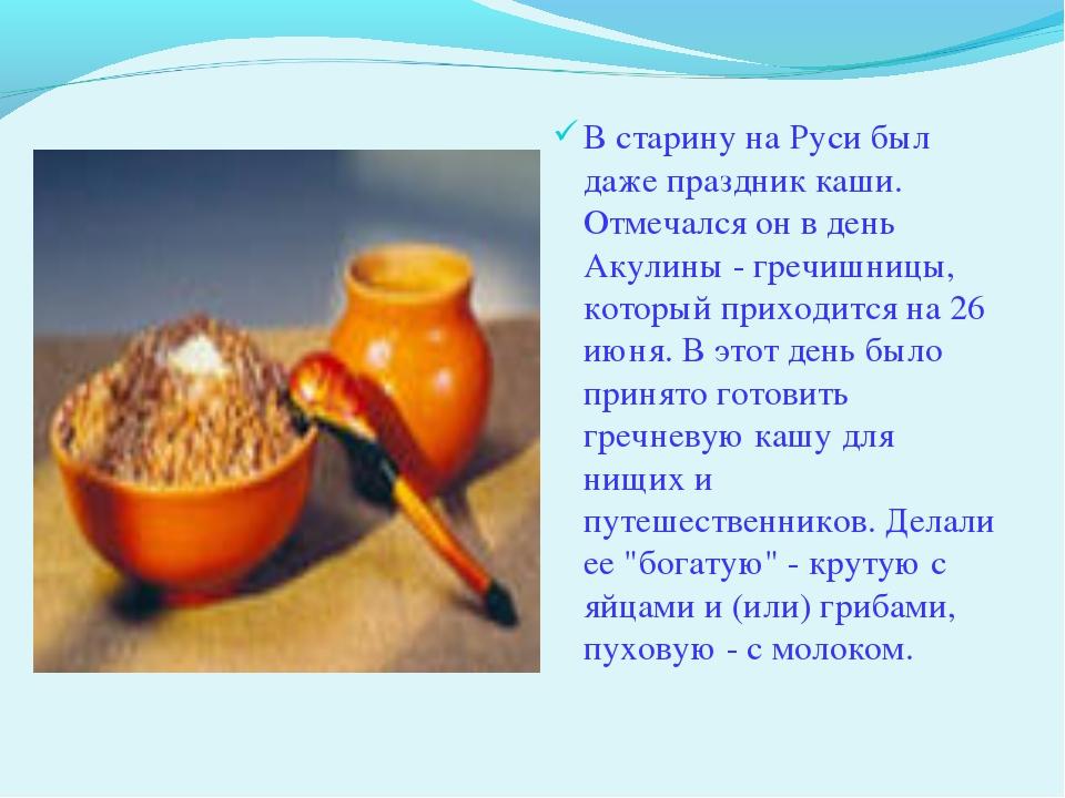 В старину на Руси был даже праздник каши. Отмечался он в день Акулины - гречи...