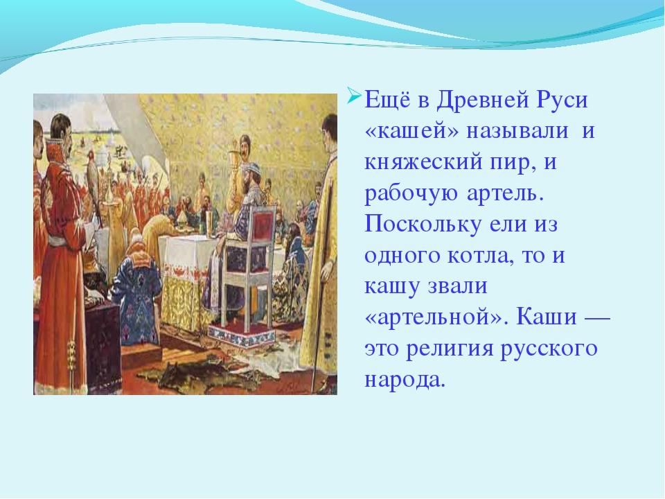 Ещё в Древней Руси «кашей» называли и княжеский пир, и рабочую артель. Поско...