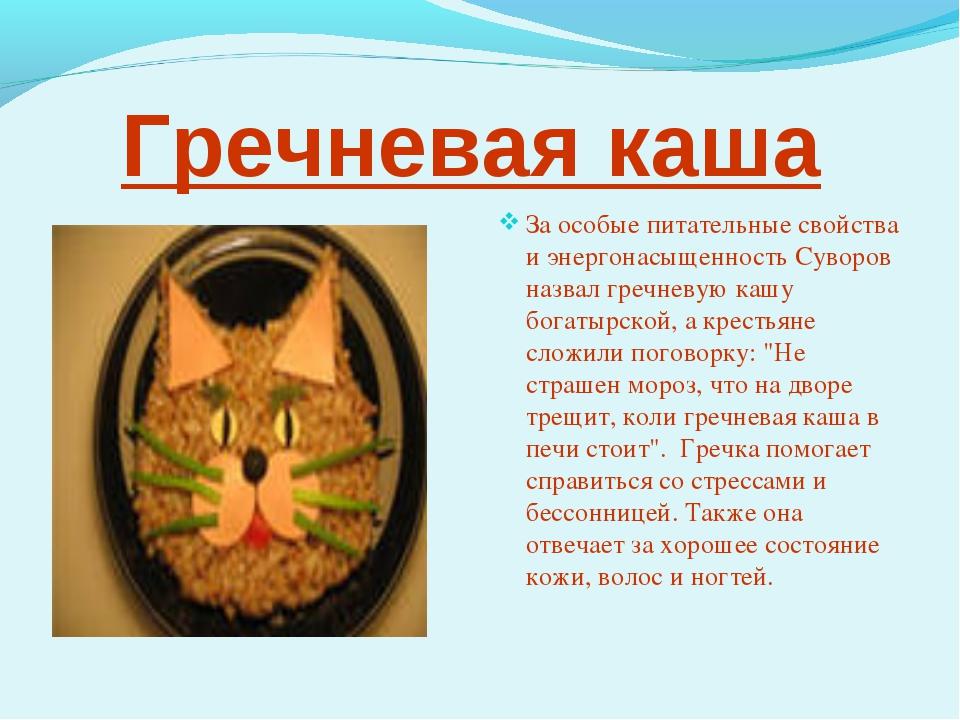 Гречневая каша За особые питательные свойства и энергонасыщенность Суворов н...