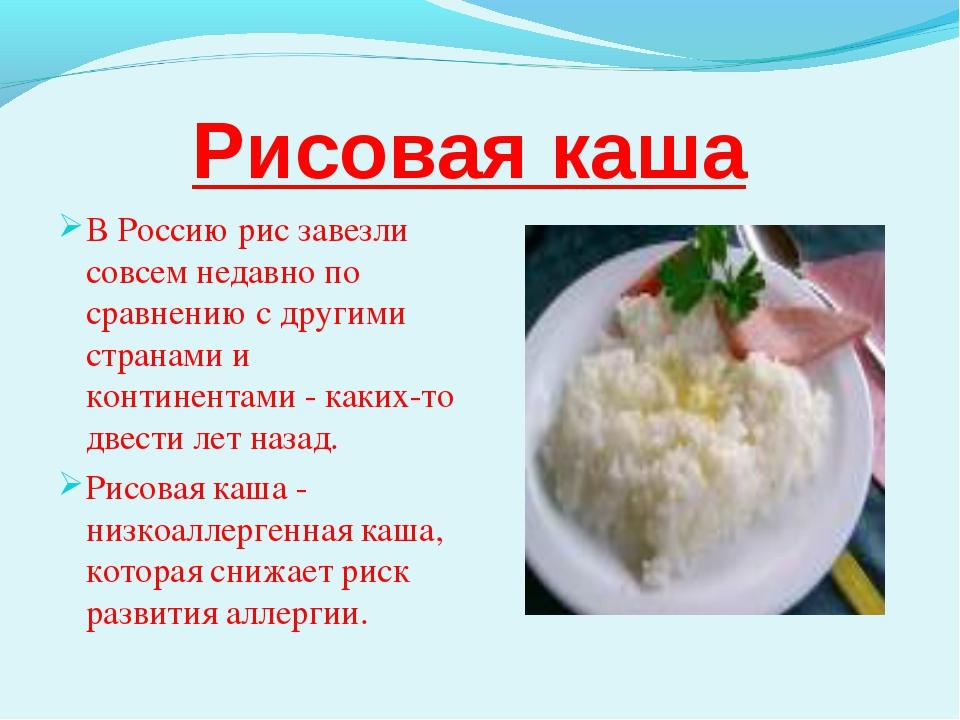 Рисовая каша В Россию рис завезли совсем недавно по сравнению с другими стр...