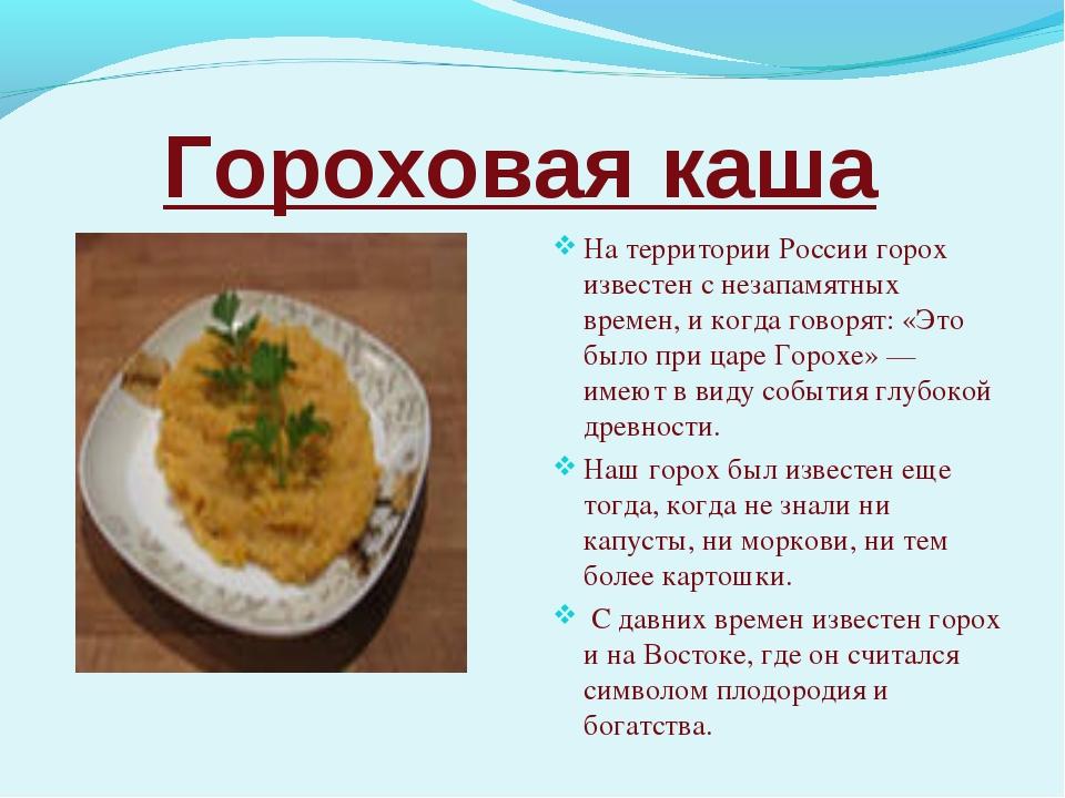 Гороховая каша На территории России горох известен с незапамятных времен, и...