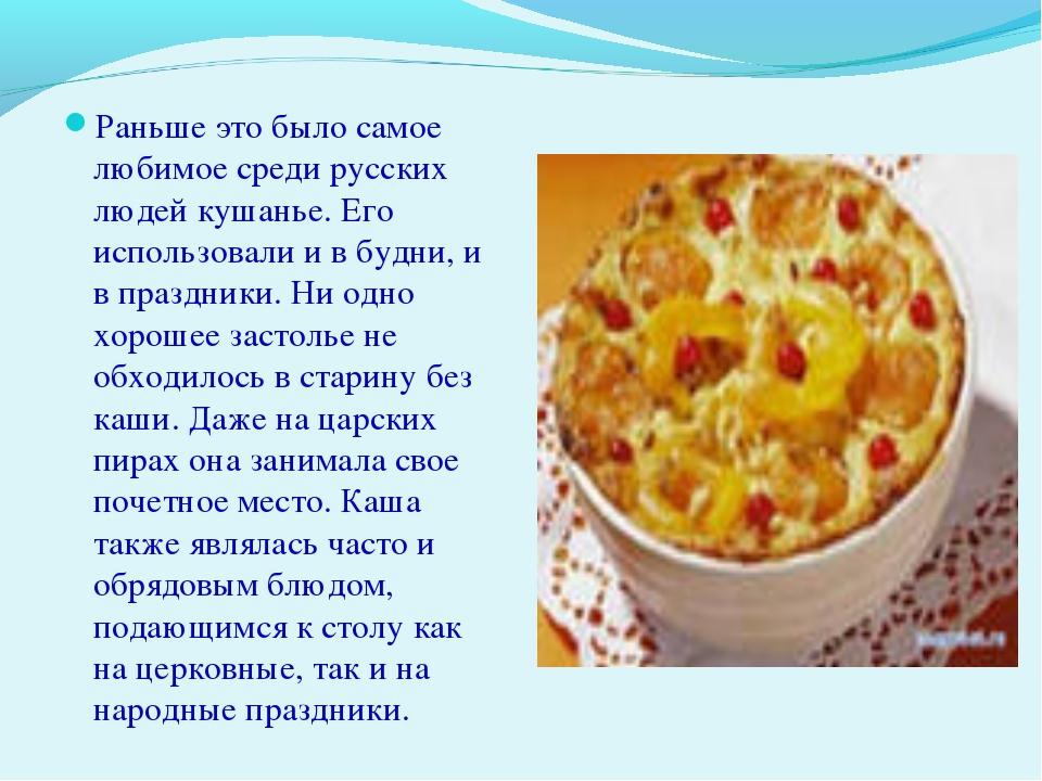 Раньше это было самое любимое среди русских людей кушанье. Его использовали и...