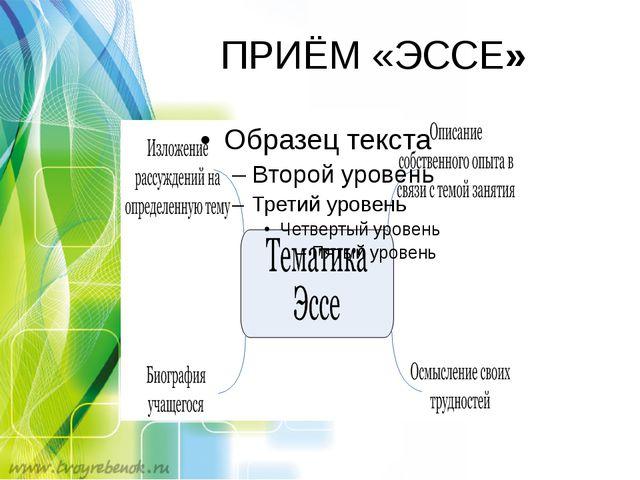 ПРИЁМ «ЭССЕ»