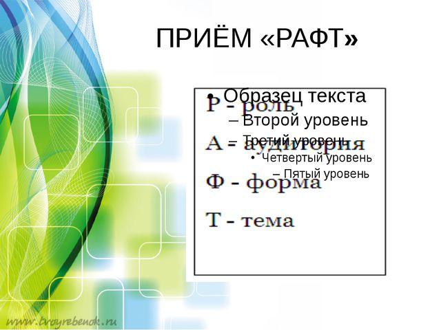 ПРИЁМ «РАФТ»