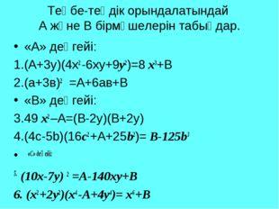Теңбе-теңдік орындалатындай А және В бірмүшелерін табыңдар. «А» деңгейі: (А+3