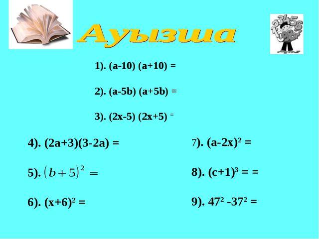 1). (a-10) (a+10) = 2). (a-5b) (a+5b) = 3). (2x-5) (2x+5) = 4). (2a+3)(3-2a)...