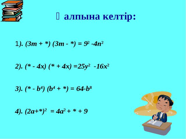 Қалпына келтір: 1). (3m + *) (3m - *) = 92 -4n2 2). (* - 4x) (* + 4x) =25y2 -...