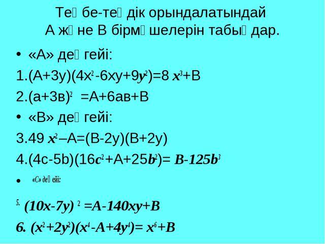 Теңбе-теңдік орындалатындай А және В бірмүшелерін табыңдар. «А» деңгейі: (А+3...