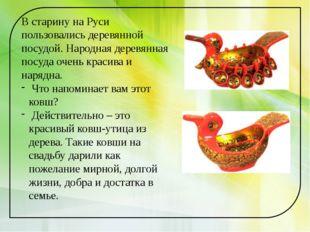 В старину на Руси пользовались деревянной посудой. Народная деревянная посуд