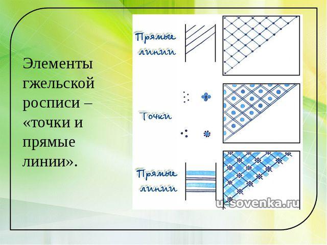 Элементы гжельской росписи – «точки и прямые линии».