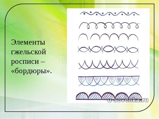 Элементы гжельской росписи – «бордюры».