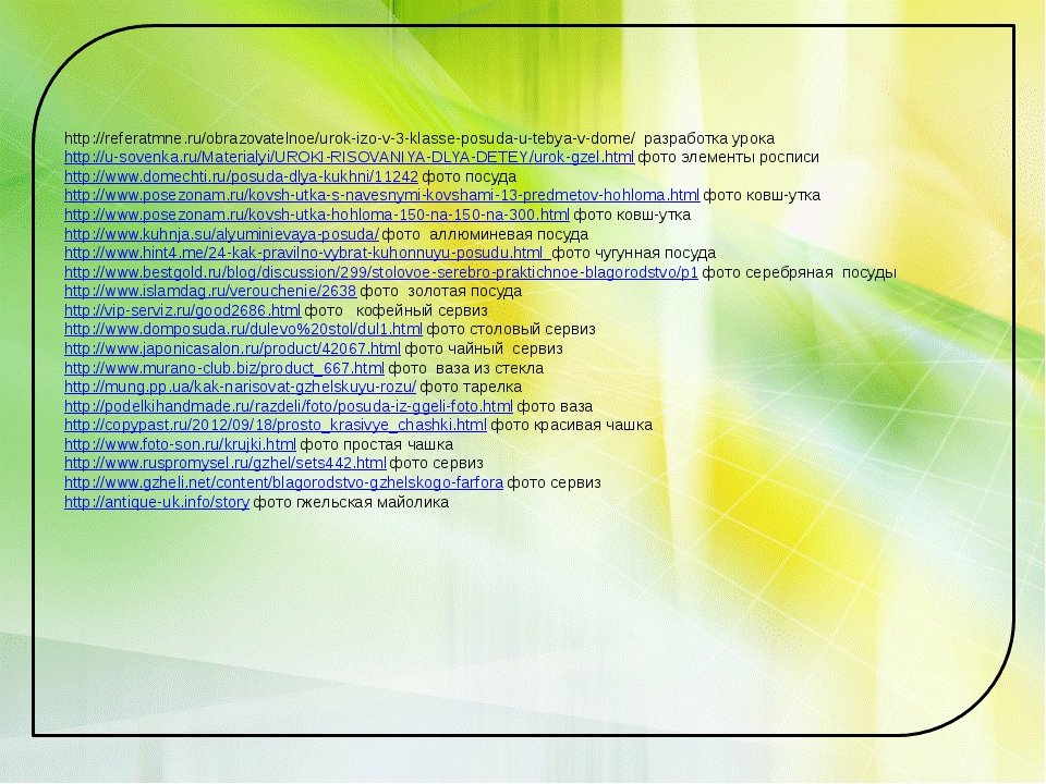 http://referatmne.ru/obrazovatelnoe/urok-izo-v-3-klasse-posuda-u-tebya-v-dom...