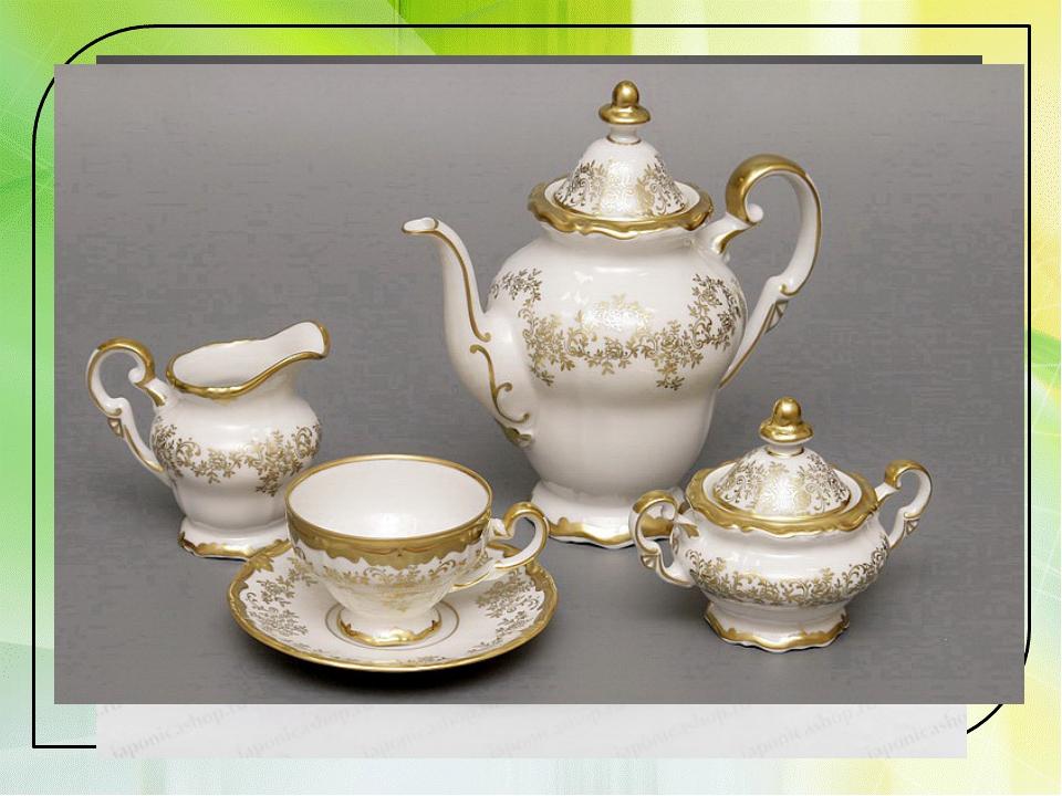 Сервиз– слово французское, обозначает полный набор посуды, в котором предмет...