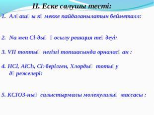 ІІ. Еске салушы тесті: Алғашқы көмекке пайдаланылатын бейметалл: Na мен Cl
