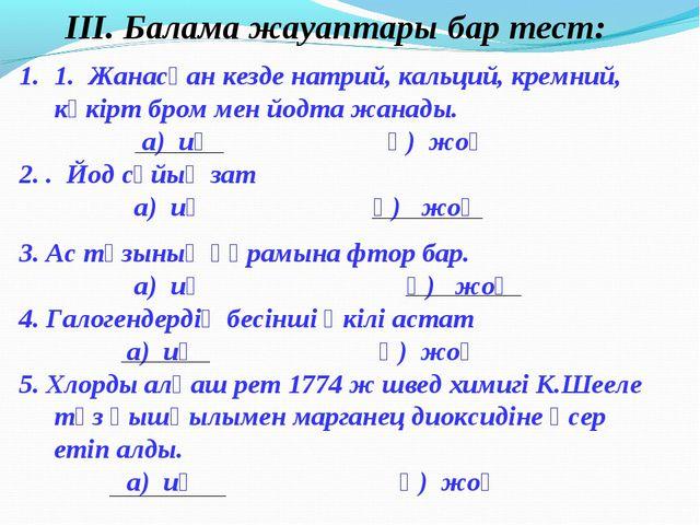 ІІІ. Балама жауаптары бар тест: 1.Жанасқан кезде натрий, кальций, кремний, к...