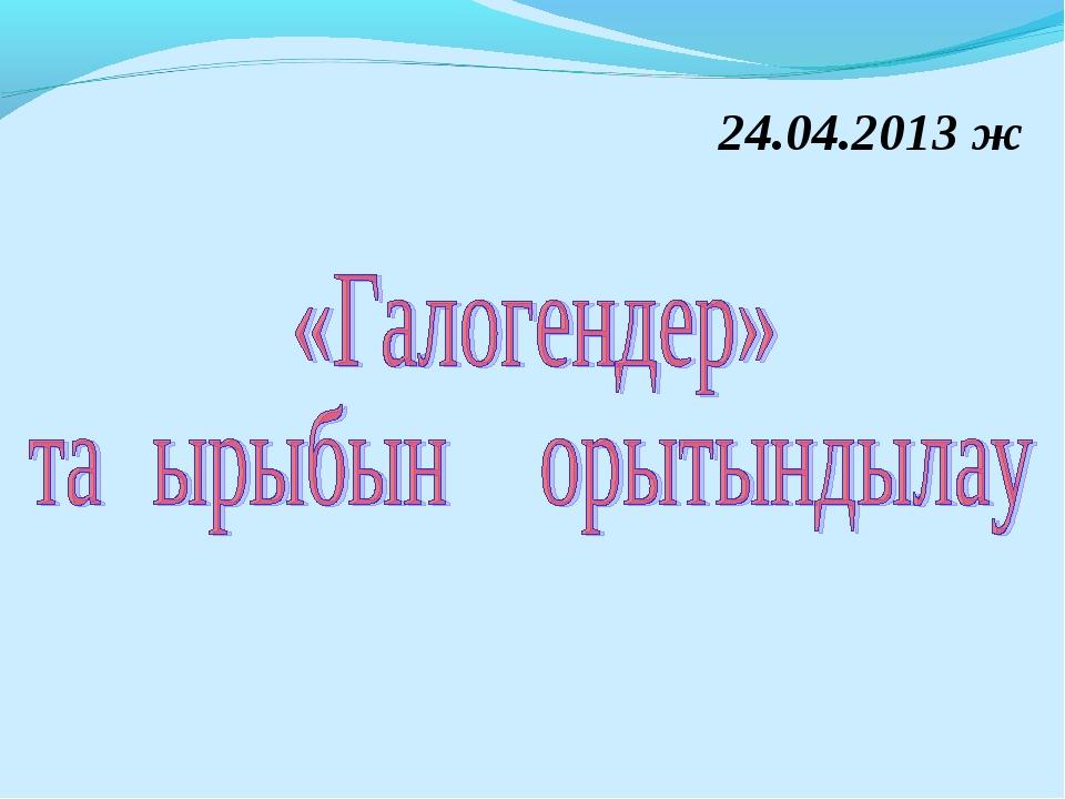 24.04.2013 ж