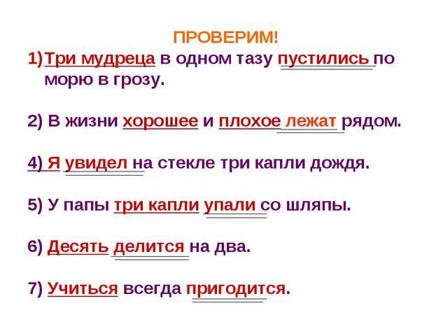 ПРОВЕРИМ! Три мудреца в одном тазу пустились по морю в грозу. 2) В жизни хор...