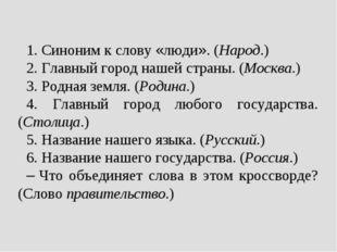 1. Синоним к слову «люди». (Народ.) 2. Главный город нашей страны. (Москва.)