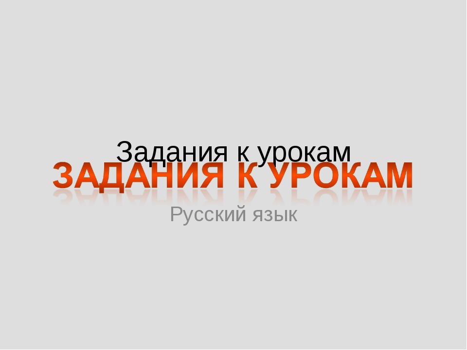 Задания к урокам Русский язык