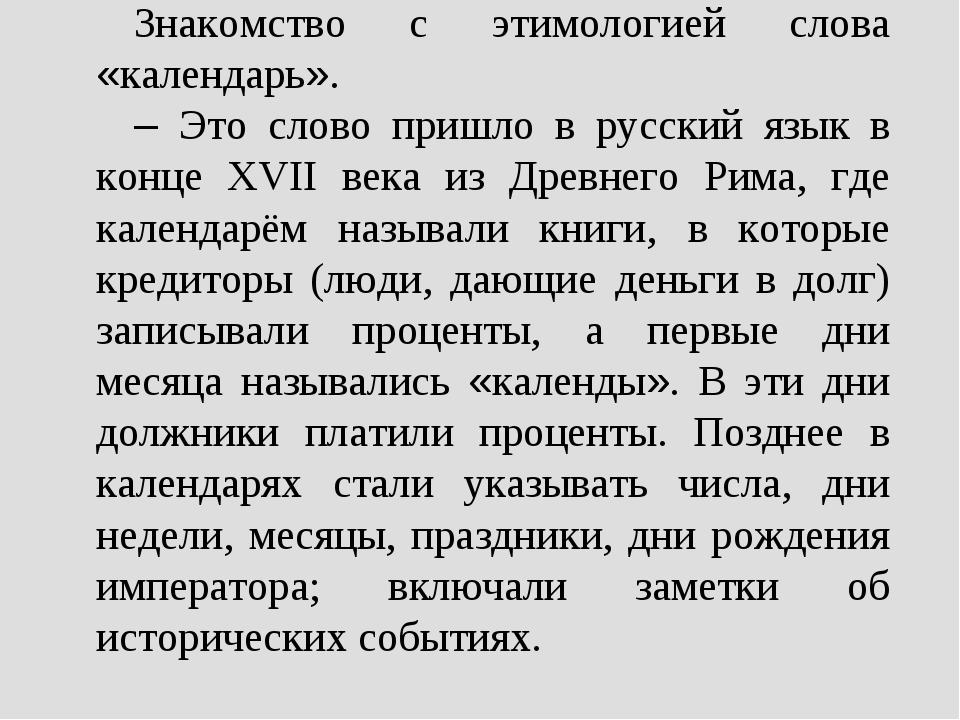 Знакомство с этимологией слова «календарь». – Это слово пришло в русский язык...