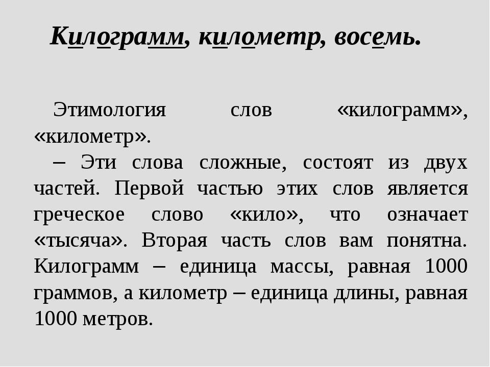 Килограмм, километр, восемь. Этимология слов «килограмм», «километр». – Эти с...