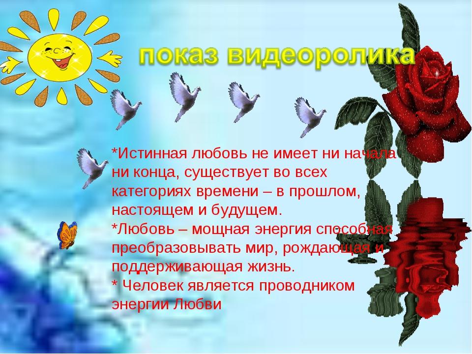*Истинная любовь не имеет ни начала ни конца, существует во всех категориях в...