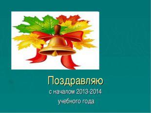 Поздравляю с началом 2013-2014 учебного года