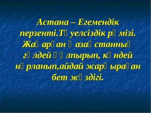 Астана – Егемендік перзенті.Тәуелсіздік рәмізі. Жаңарған Қазақстанның гүлдей