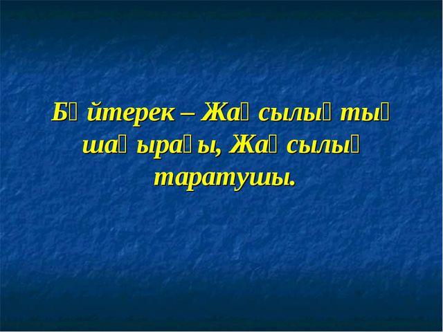 Бәйтерек – Жақсылықтың шаңырағы, Жақсылық таратушы.