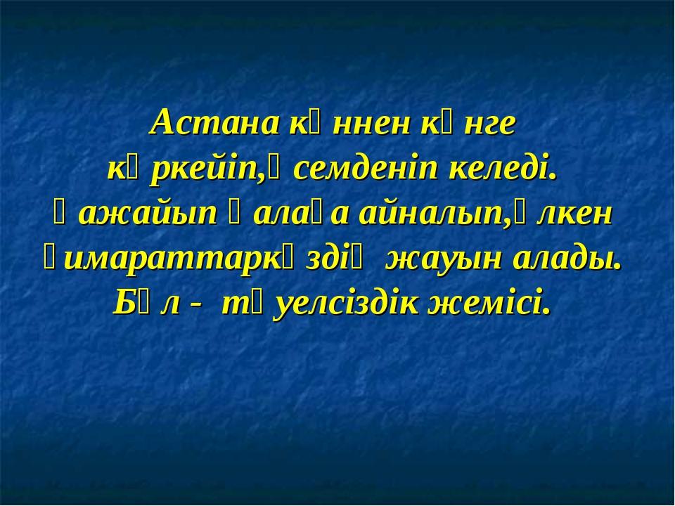 Астана күннен күнге көркейіп,әсемденіп келеді. Ғажайып қалаға айналып,үлкен ғ...