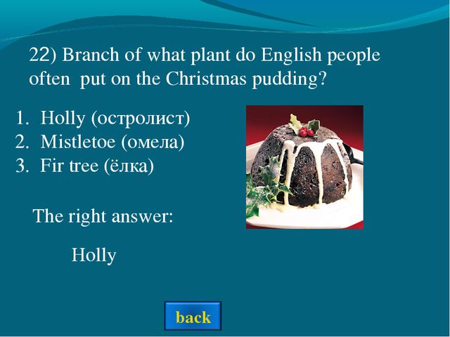 The right answer: Holly Holly (остролист) Mistletoe (омела) Fir tree (ёлка) 2...
