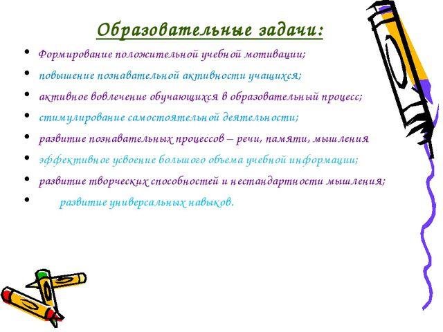 Образовательные задачи: Формирование положительной учебной мотивации; повыше...