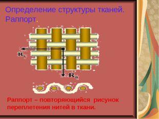 Определение структуры тканей. Раппорт. Раппорт – повторяющийся рисунок перепл