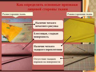 Как определить основные признаки лицевой стороны ткани Равносторонняя ткань P