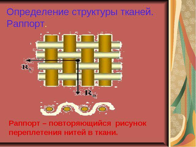 Определение структуры тканей. Раппорт. Раппорт – повторяющийся рисунок перепл...