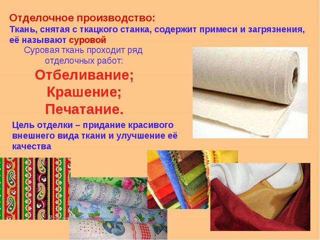 Цель отделки – придание красивого внешнего вида ткани и улучшение её качества...