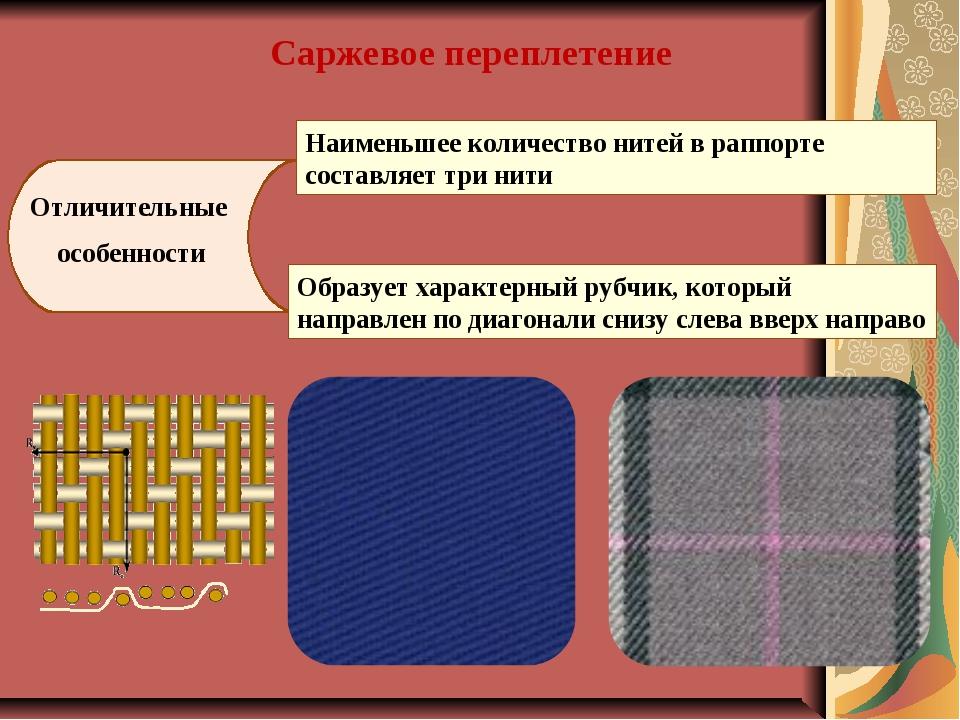 Саржевое переплетение Отличительные особенности Наименьшее количество нитей в...