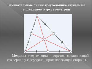 Медиана треугольника - отрезок, соединяющий его вершину с серединой противоле