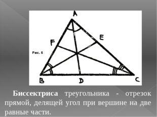 Биссектриса треугольника - отрезок прямой, делящей угол при вершине на две ра