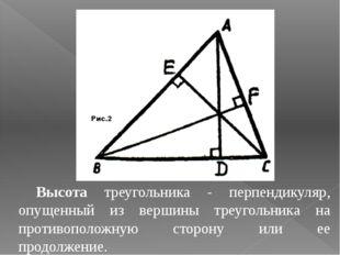 Высота треугольника - перпендикуляр, опущенный из вершины треугольника на про